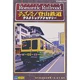 ロマンティックレイルロード スイス アルプス 登山鉄道 デスクトップアクセサリー