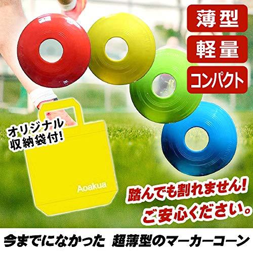 『Aoakua 今までになかった フラット コンパクトな ディスク マーカーコーン 収納袋付 8枚 各2枚』の2枚目の画像