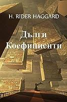 Дълги Коефициенти: Long Odds, Bulgarian edition
