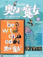 奥さまは魔女公式DVDコレクション 2011年 6/29号 [分冊百科]