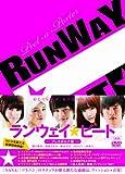 ランウェイ☆ビート DVD・プレタポルテ版[DVD]
