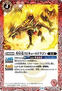 バトルスピリッツ 【BSC36】BS42-007 煌星竜スピキュールドラゴン【2020】