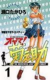オヤマ!菊之助(1) (少年チャンピオン・コミックス)