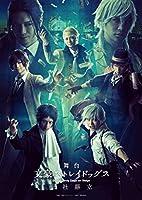 舞台 「 文豪ストレイドッグス 三社鼎立 」 [Blu-ray]