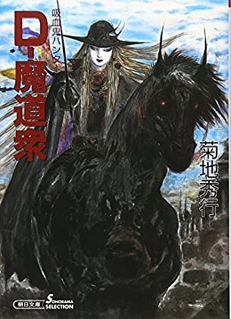 D-魔道衆 吸血鬼ハンター19 (朝日文庫 ソノラマセレクション)
