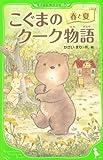 こぐまのクーク物語 春と夏 (角川つばさ文庫)