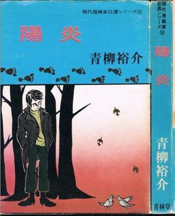 陽炎 (現代漫画家自選シリーズ(30))