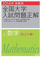 2014年受験用 全国大学入試問題正解 数学(私立大編)