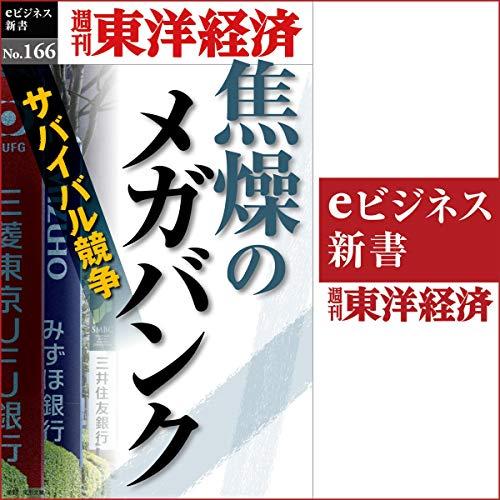 『焦燥のメガバンク(週刊東洋経済eビジネス新書No.166)』のカバーアート