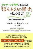 ポジティブ心理学が教えてくれる「ほんものの幸せ」の見つけ方 ──とっておきの強みを生かす (フェニックスシリーズ No. 118)