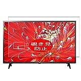 VacFun Anti Espia Protector de Pantalla para 31.5' LG 32LK540BPUA /32LK6200PLA /32LK610BBUA /32LK610BPUA /32LK510BPLD /32LK500BPLA /32LJ610V /32LJ590U /32LJ510B /32LJ510U TV(Not Cristal Templado)