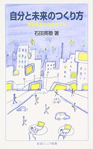 自分と未来のつくり方――情報産業社会を生きる (岩波ジュニア新書)