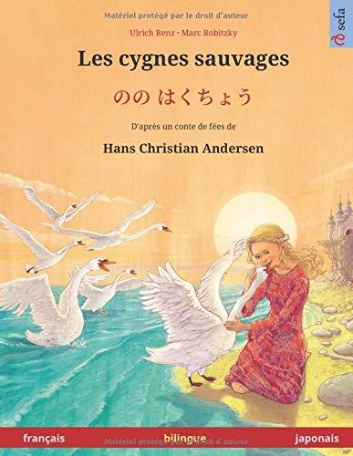 Les cygnes sauvages – のの はくちょう (français – japonais). D\'après un conte de fées de Hans Christian Andersen: Livre bilingue pour enfants à partir de 4-6 ... albums illustrés en deux langues, Band 3)