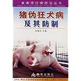 猪伪狂犬病及其防制