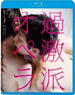 過激派オペラ [Blu-ray]