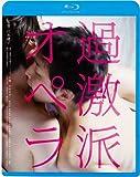 過激派オペラ<廉価盤>[Blu-ray/ブルーレイ]