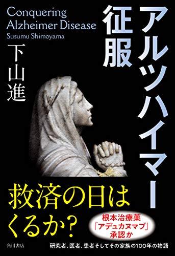 『アルツハイマー征服』圧倒的な取材力と筆力で読ませるサイエンス・ノンフィクション!