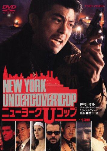 NEW YORK UNDERCOVER COP ニューヨークUコップ [DVD]