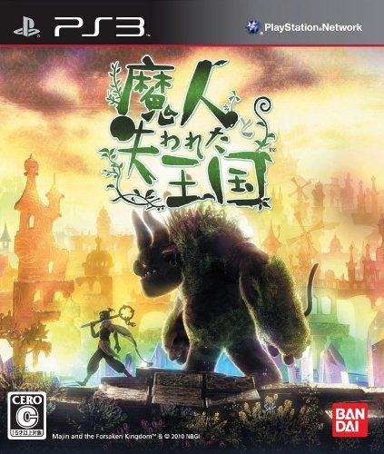 Majin and the Forsaken Kingdom (japan import)