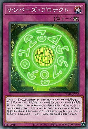 遊戯王カード ナンバーズ・プロテクト(ノーマルパラレル) オーバーレイ・ユニバース(SD42)   ストラクチャーデッキ カウンター罠 ノーマルパラレル