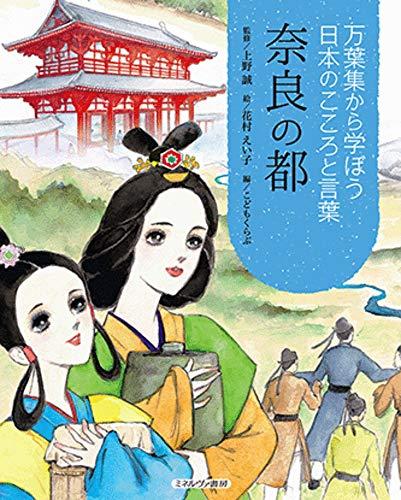 奈良の都 (万葉集から学ぼう 日本のこころと言葉 2)の詳細を見る