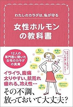 [黒住 紗織, 佐田 節子, 日経ヘルス]の女性ホルモンの教科書