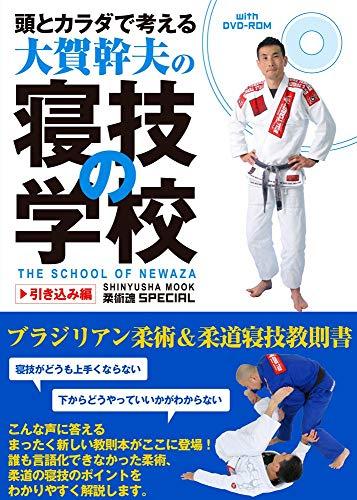 頭とカラダで考える・大賀幹夫の寝技の学校・引き込み編 Kindle版 寝技の学校