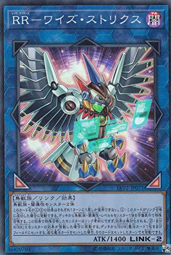 遊戯王 LVP2-JP071 RR-ワイズ・ストリクス (日本語版 スーパーレア) リンク・ヴレインズ・パック2