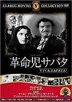 革命児サパタ [DVD] FRT-256