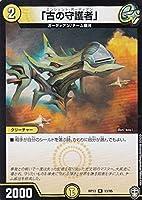 デュエルマスターズ DMRP13 13/95 「古の守護者」 (R レア) 切札x鬼札 キングウォーズ!!! (DMRP-13)