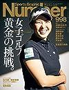Number ナンバー 998号 雑誌