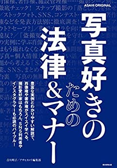 [吉川 明子, アサヒカメラ編集部]の写真好きのための法律&マナー (アサヒオリジナル)