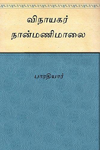 Vinayagar Naan Maalai  (Tamil)