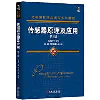 Sensors Principles and Applications (3rd Edition)(Chinese Edition)