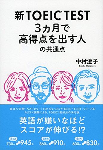 新TOEIC TEST 3カ月で高得点を出す人の共通点 (祥伝社黄金文庫)