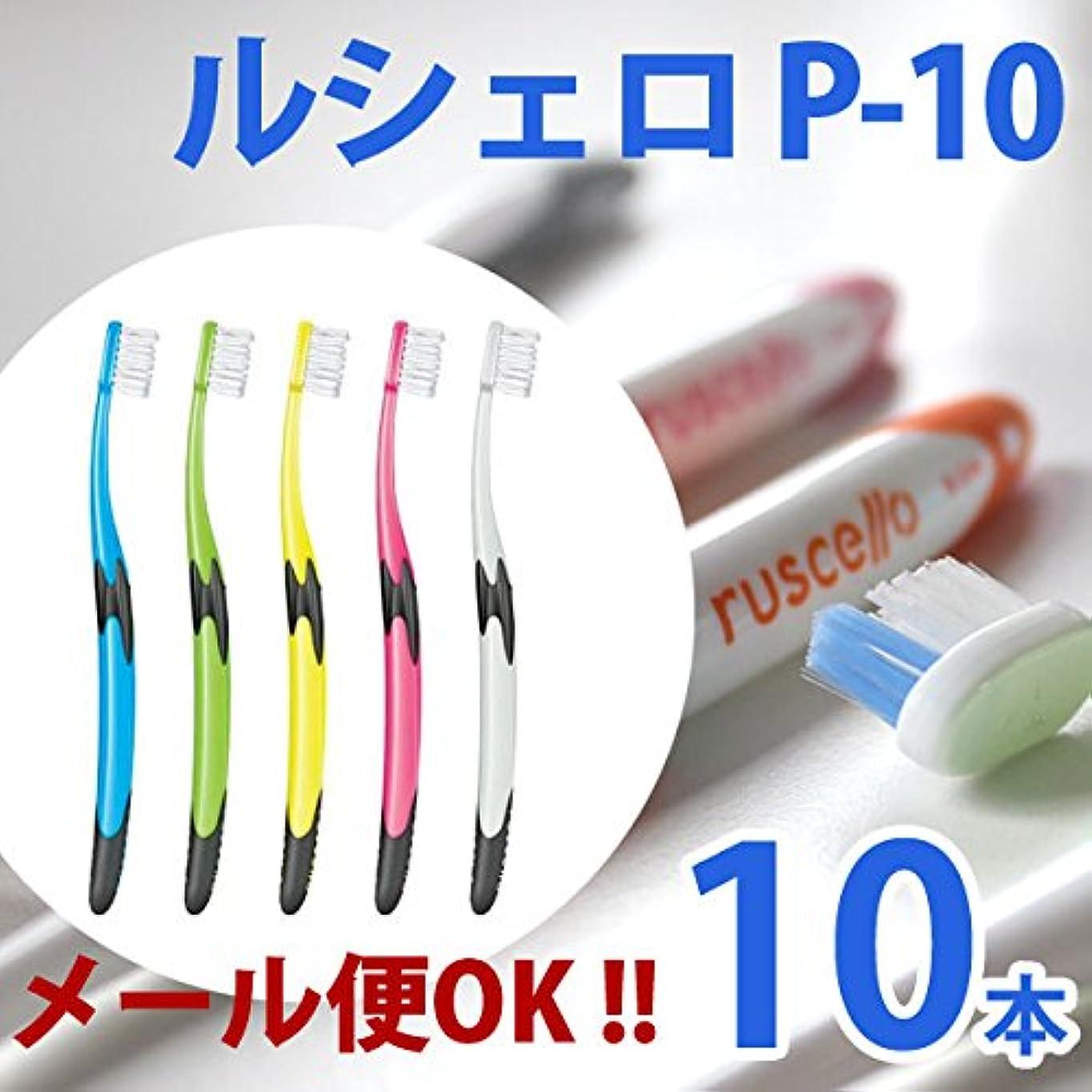 拡声器意図するハウスルシェロ GCシェロ 歯ブラシP-10 5色アソート 10本セット 歯周疾患の方向け。極細のテーパー毛が S