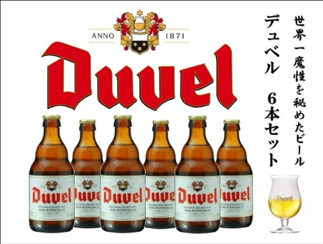 囲む中央値スイッチ人気の高級ベルギービール【デュベル/DUVEL】お求めやすい6本セット★専用ギフトボックスでお届け