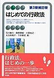 はじめての行政法 第3版補訂版 (有斐閣アルマ)