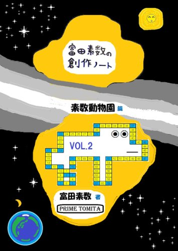 Prime Animals Paradise Creators Note 3rd Edition Materials Collection of Prime Numbers (Japanese Edition)