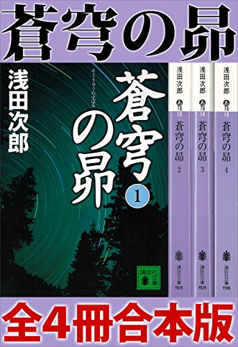 蒼穹の昴 全4冊合本版 (講談社文庫)