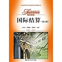 International Settlement (Fifth Edition) Economics and Management Textbook ? Finance Series(Chinese Edition)