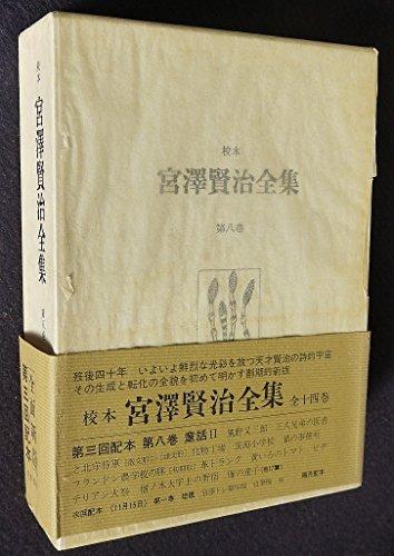 校本宮沢賢治全集〈第8巻〉童話 (1973年)