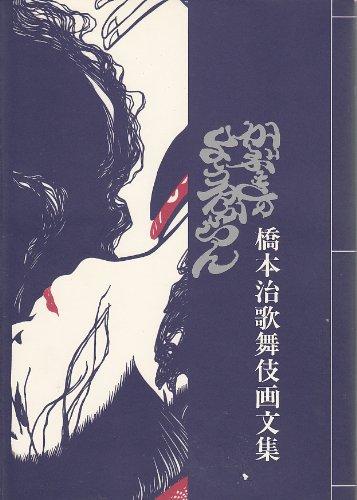 橋本治歌舞伎画文集―かぶきのよう分からん
