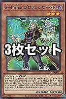 【3枚セット】遊戯王 BLVO-JP012 S-Force プロフェッサー・ディガンマ (日本語版 ノーマル) ブレイジング・ボルテックス