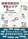 誤嚥性肺炎の予防とケア 7つの多面的アプローチをはじめよう