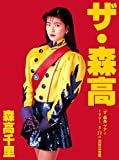 「ザ・森高」ツアー1991.8.22 at 渋谷公会堂[Blu-ray/ブルーレイ]
