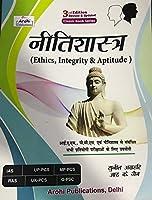 Nitishastra (Hindi) 3rd Edition for IAS