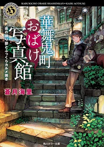 華舞鬼町おばけ写真館 夜の語り部とふっくらカルメ焼き (角川ホラー文庫)