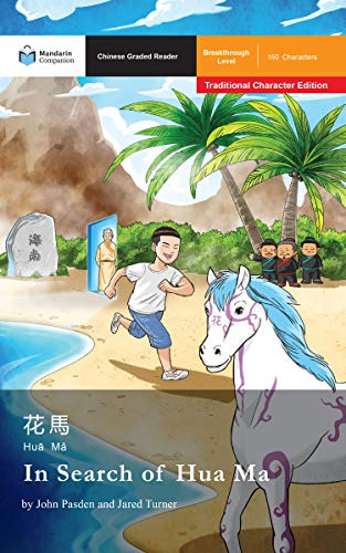 In Search of Hua Ma: Mandarin Companion Graded Readers Breakthrough Level, Traditional Chinese Edition (English Edition)