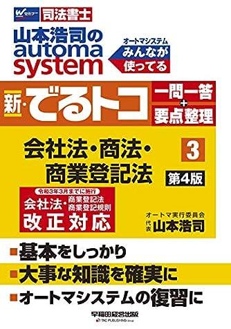 司法書士 山本浩司のautoma system 新・でるトコ一問一答+要点整理 (3) 会社法・商法・商業登記法 第4版
